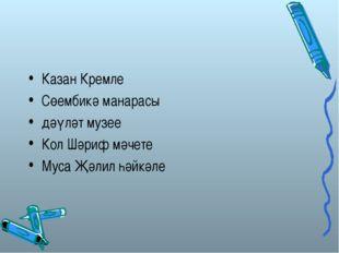 Казан Кремле Сөембикә манарасы дәүләт музее Кол Шәриф мәчете Муса Җәлил һәйкәле