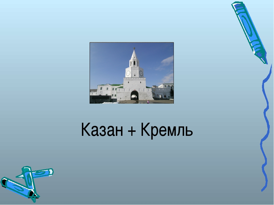 Казан + Кремль