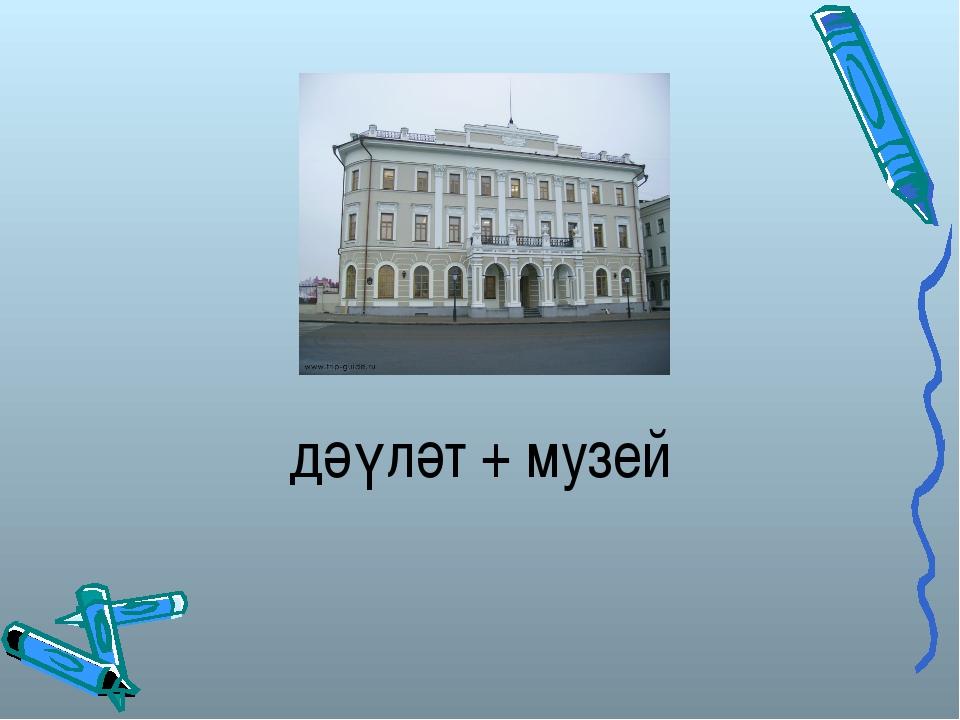 дәүләт + музей