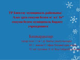 "ТР Биектау муниципаль районының Алат урта гомуми белем мәктәбе"" гомуми белем"