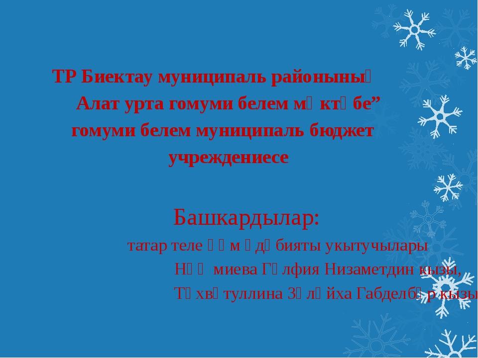 "ТР Биектау муниципаль районының Алат урта гомуми белем мәктәбе"" гомуми белем..."