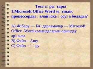 Тест сұрақтары Microsoft Office Word мәтіндік процессорды қалай іске қосуға б
