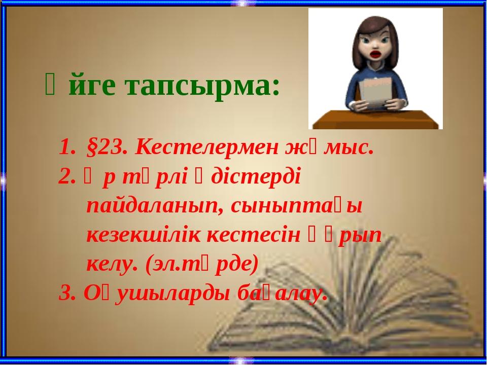 Үйге тапсырма: §23. Кестелермен жұмыс. 2. Әр түрлі әдістерді пайдаланып, сыны...