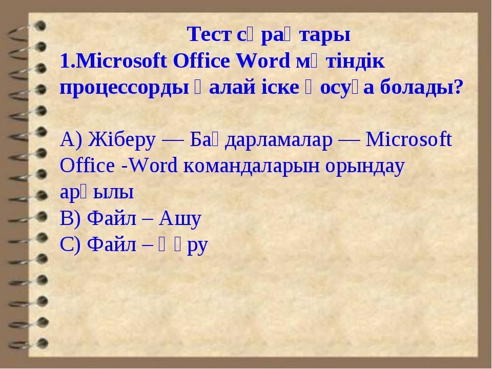 Тест сұрақтары Microsoft Office Word мәтіндік процессорды қалай іске қосуға б...