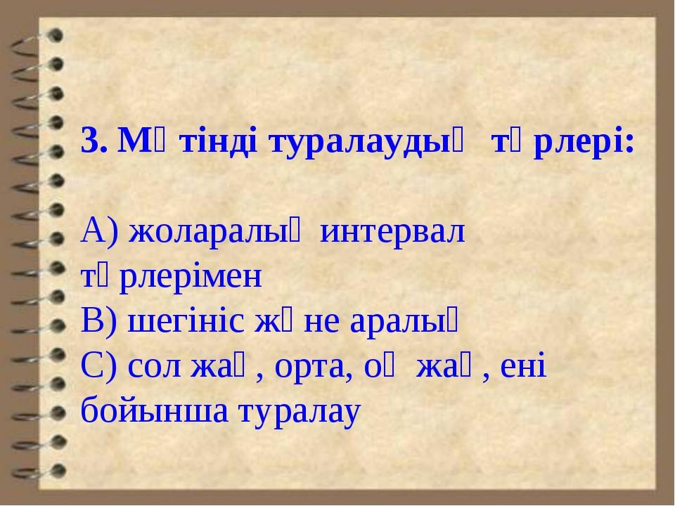 3. Мәтінді туралаудың түрлері: А) жоларалық интервал түрлерімен В) шегініс ж...