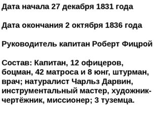 Дата начала 27 декабря 1831 года Дата окончания 2 октября 1836 года Руководит