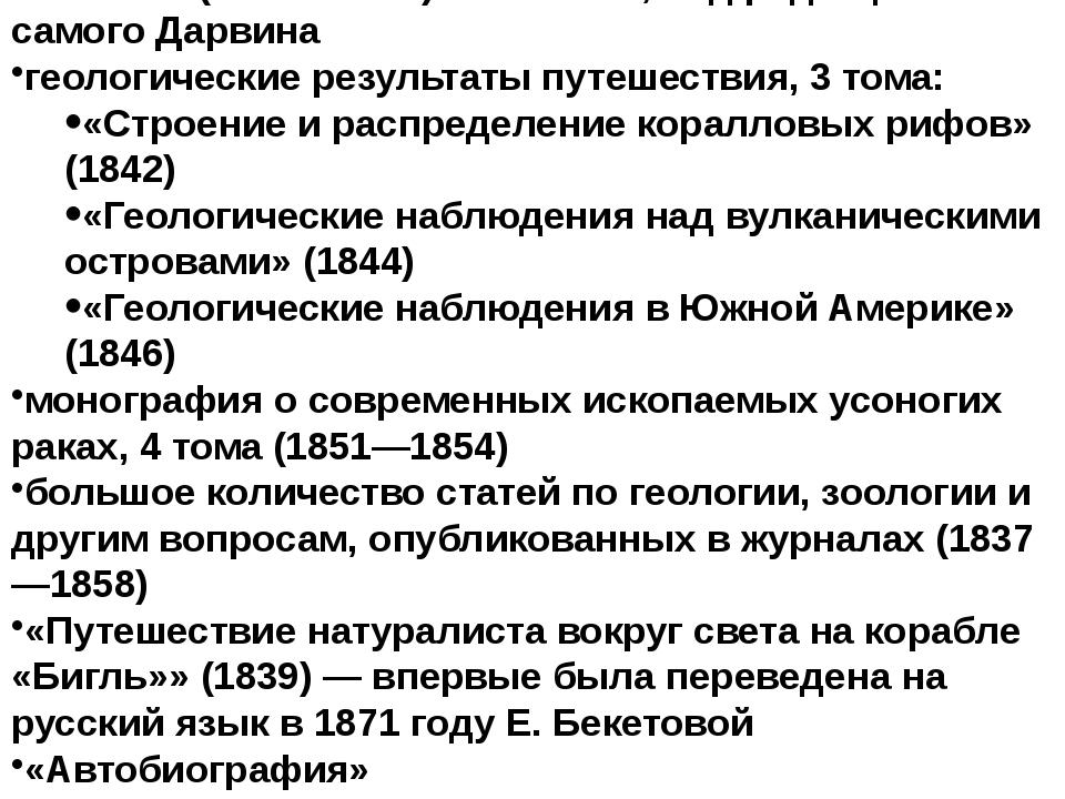 «Зоологические результаты путешествия на «Бигле»» (1839—1843)— 5 томов, под...