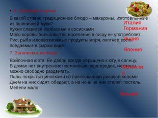 6. Заглянем в кухню В какой стране традиционное блюдо – макароны, изготовленн