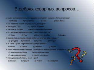 В дебрях коварных вопросов… 1. Какое из перечисленных государств возглавляет
