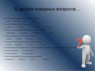 В дебрях коварных вопросов… 8. Как почтительно обращаются к мужчинам в Польше