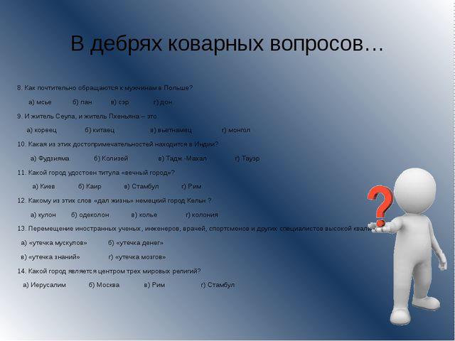 В дебрях коварных вопросов… 8. Как почтительно обращаются к мужчинам в Польше...