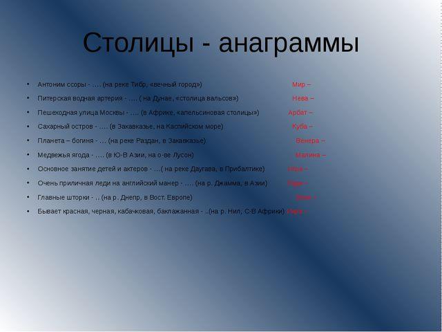 Столицы - анаграммы Антоним ссоры - …. (на реке Тибр, «вечный город») Мир – П...