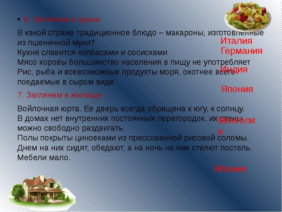 6. Заглянем в кухню В какой стране традиционное блюдо – макароны, изготовленн...
