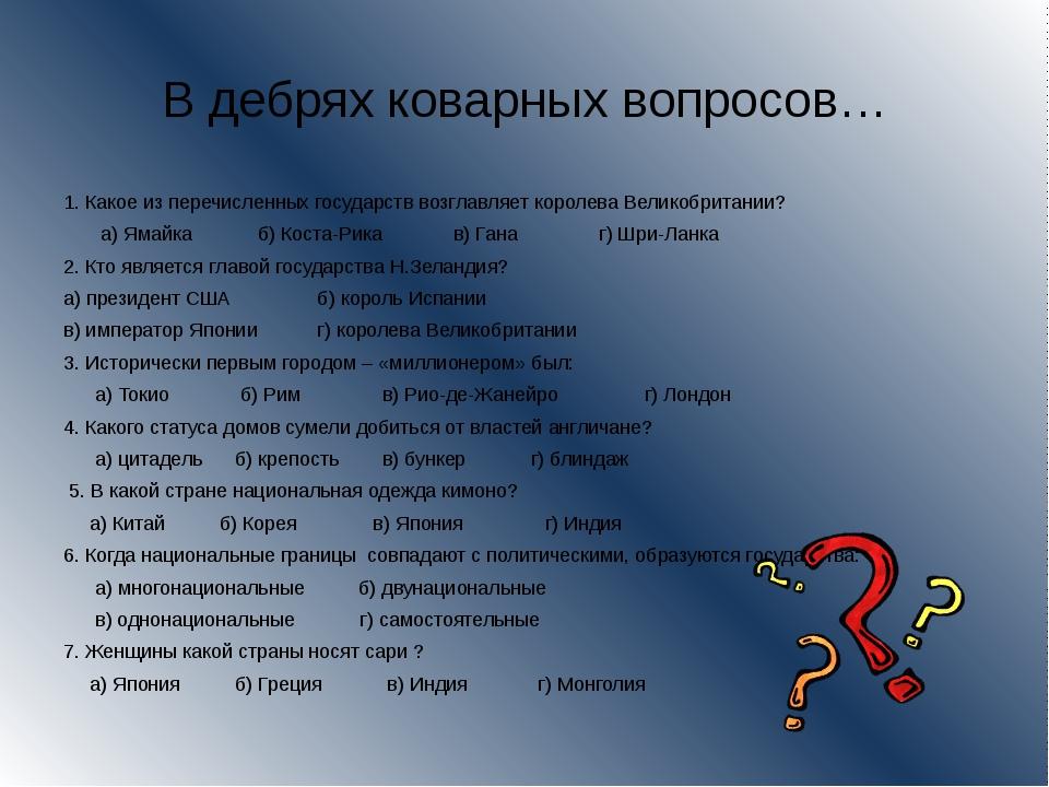 В дебрях коварных вопросов… 1. Какое из перечисленных государств возглавляет...