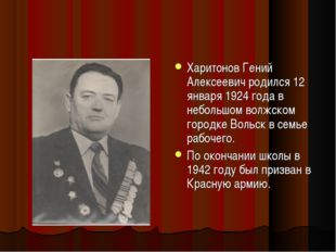 Харитонов Гений Алексеевич родился 12 января 1924 года в небольшом волжском г