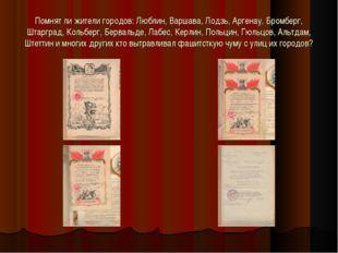 Помнят ли жители городов: Люблин, Варшава, Лодзь, Аргенау, Бромберг, Штарград