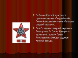 За бои на Курской дуге полку присвоено звание «Гвардейский», Гению Алексеевич