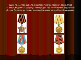 Родина по заслугам оценила мужество и героизм отважного воина. Орден «Славы»,