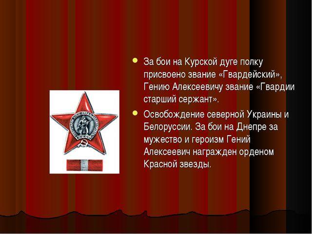 За бои на Курской дуге полку присвоено звание «Гвардейский», Гению Алексеевич...