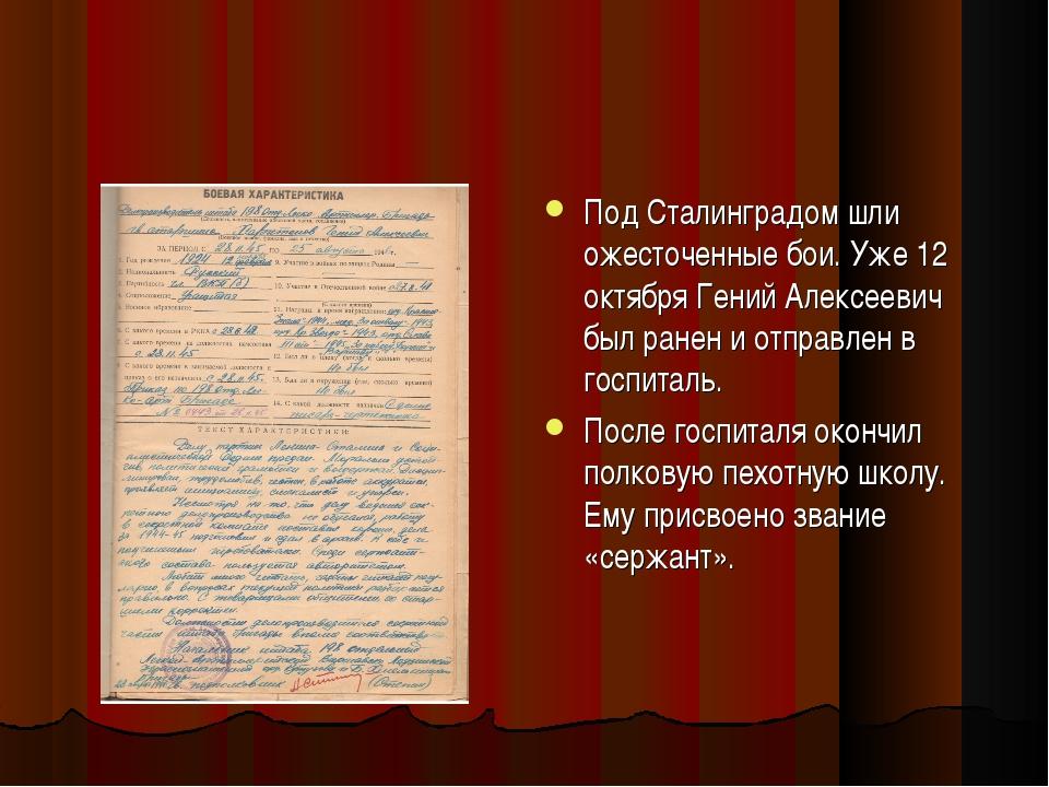 Под Сталинградом шли ожесточенные бои. Уже 12 октября Гений Алексеевич был ра...