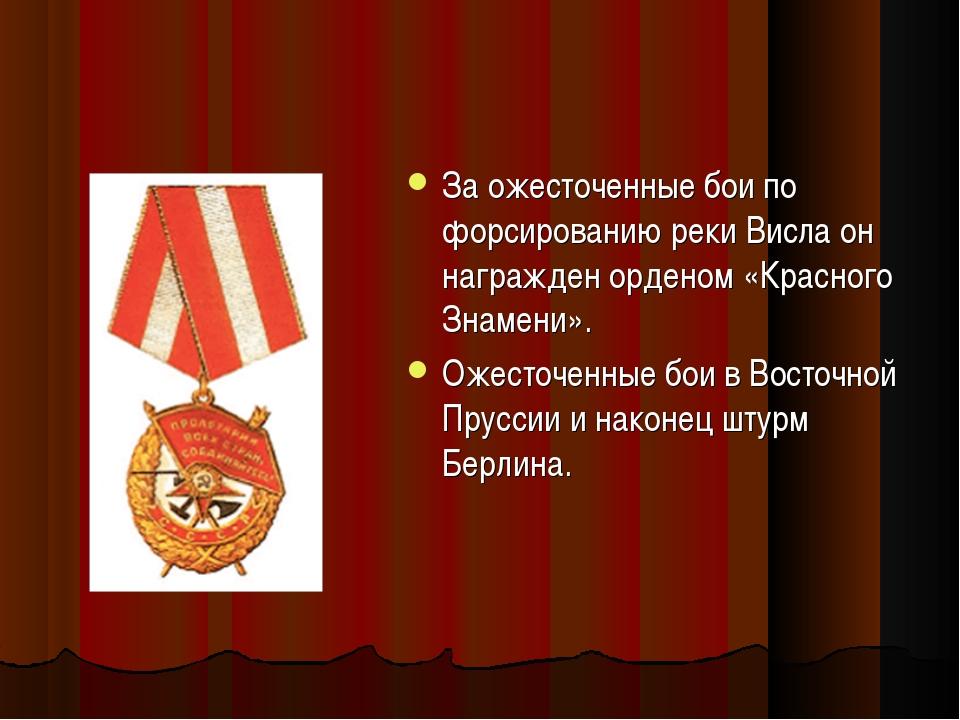 За ожесточенные бои по форсированию реки Висла он награжден орденом «Красного...