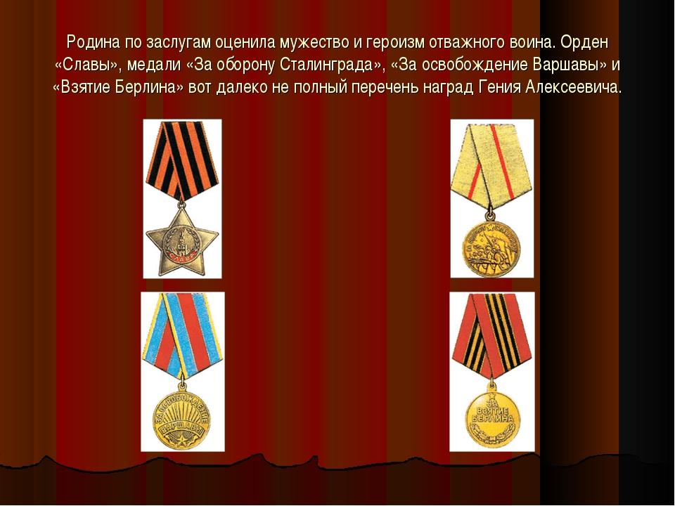 Родина по заслугам оценила мужество и героизм отважного воина. Орден «Славы»,...