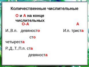 Количественные числительные О-А А И.,В.п. девяносто И.п. триста сто четыреста