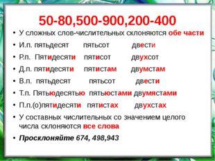 50-80,500-900,200-400 У сложных слов-числительных склоняются обе части И.п. п