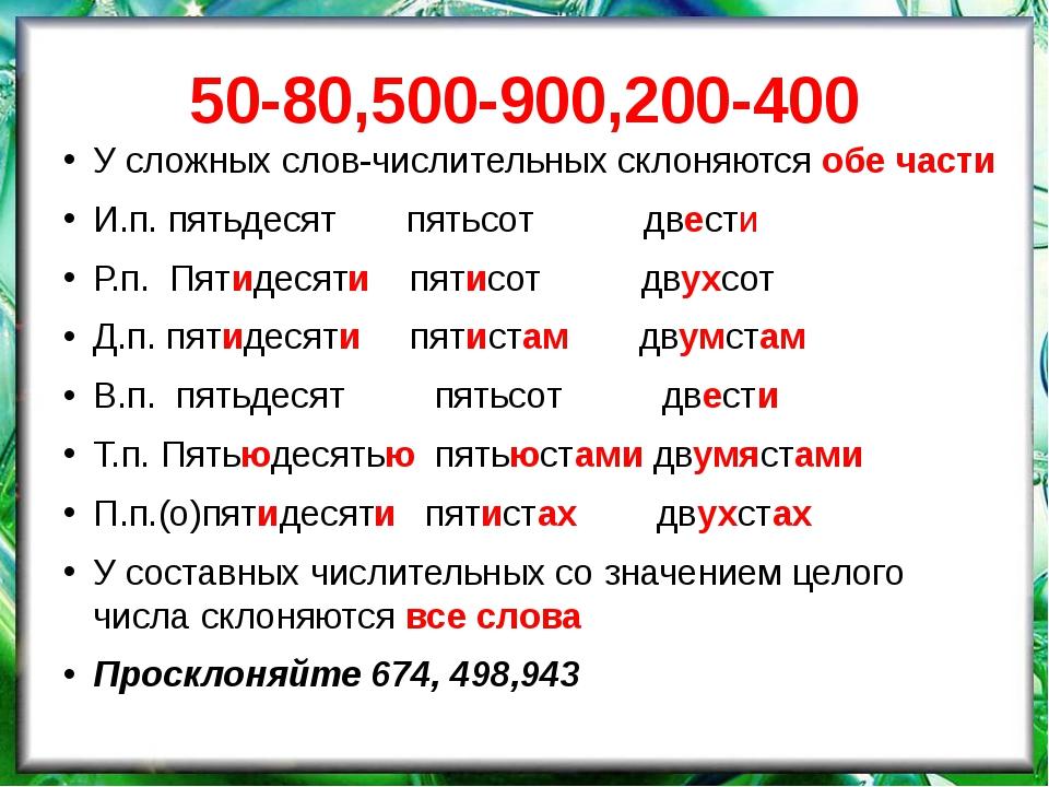 50-80,500-900,200-400 У сложных слов-числительных склоняются обе части И.п. п...