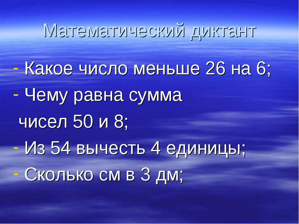 Математический диктант Какое число меньше 26 на 6; Чему равна сумма чисел 50...