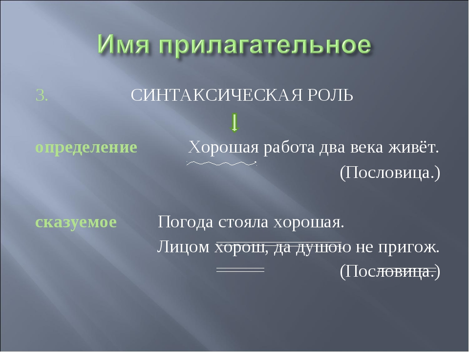 3. СИНТАКСИЧЕСКАЯ РОЛЬ определение Хорошая работа два века живёт. (Пословица....