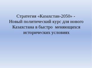 Стратегия «Казахстан-2050» - Новый политический курс для нового Казахстана в