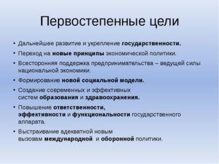 Первостепенные цели Дальнейшее развитие и укреплениегосударственности. Перех