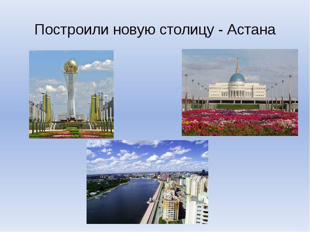 Построили новую столицу - Астана