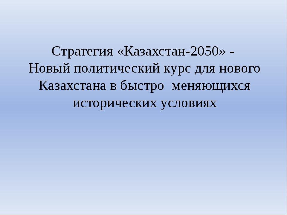 Стратегия «Казахстан-2050» - Новый политический курс для нового Казахстана в...