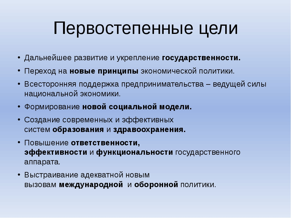 Первостепенные цели Дальнейшее развитие и укреплениегосударственности. Перех...