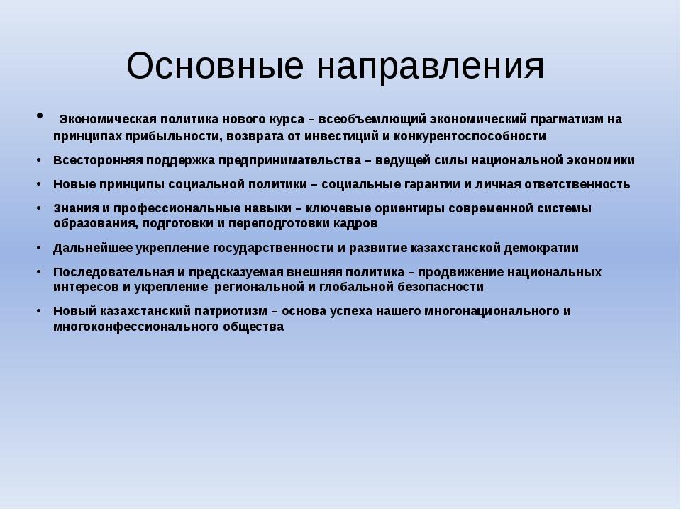 Основные направления Экономическая политика нового курса – всеобъемлющий эко...