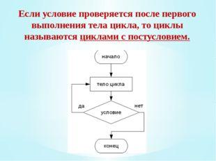 Если условие проверяется после первого выполнения тела цикла, то циклы называ