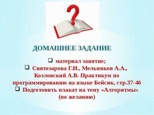 ДОМАШНЕЕ ЗАДАНИЕ материал занятие; Святозарова Г.И., Мельников А.А., Козловск
