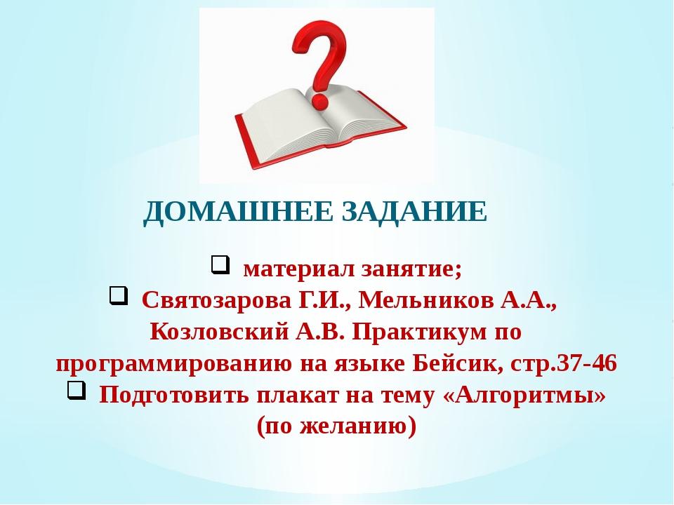 ДОМАШНЕЕ ЗАДАНИЕ материал занятие; Святозарова Г.И., Мельников А.А., Козловск...