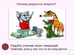 Почему радуются зверята? Радуйся успехам своих товарищей. Помогай, если у них