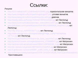 Ссылки: Рисунки http://i010.radikal.ru/0712/d6/9aa644155f58.png горизонтальна