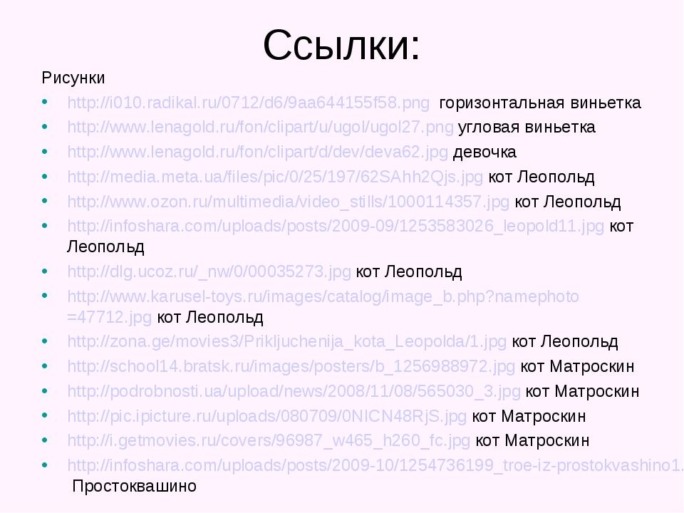 Ссылки: Рисунки http://i010.radikal.ru/0712/d6/9aa644155f58.png горизонтальна...