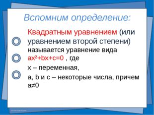 Вспомним определение: Квадратным уравнением (или уравнением второй степени) н