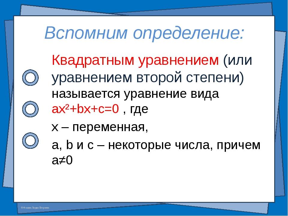 Вспомним определение: Квадратным уравнением (или уравнением второй степени) н...