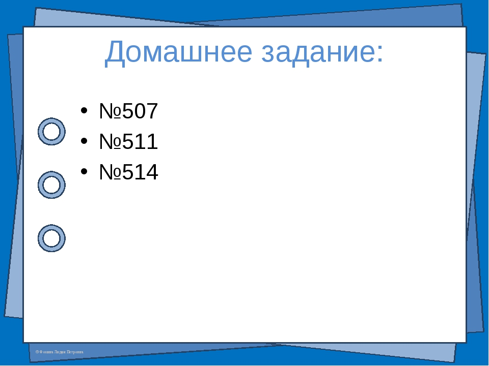 Домашнее задание: №507 №511 №514 © Фокина Лидия Петровна
