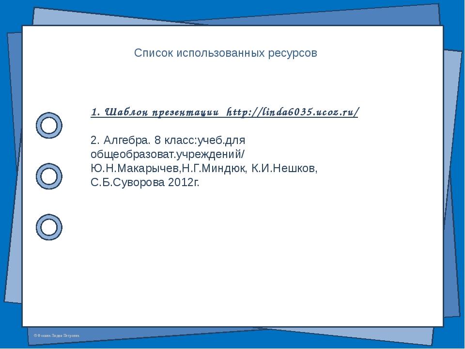 Список использованных ресурсов 1. Шаблон презентации http://linda6035.ucoz.ru...