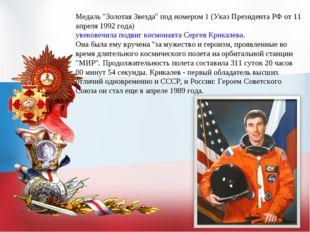 """Медаль """"Золотая Звезда"""" под номером 1 (Указ Президента РФ от 11 апреля 1992 г"""