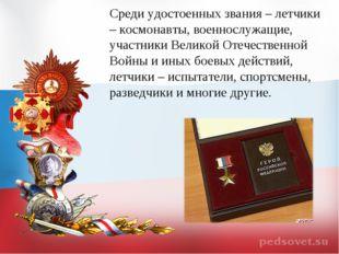 Среди удостоенных звания – летчики – космонавты, военнослужащие, участники Ве