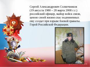 Сергей Александрович Солнечников (19 августа 1980 – 28 марта 2008 г.г.) росс